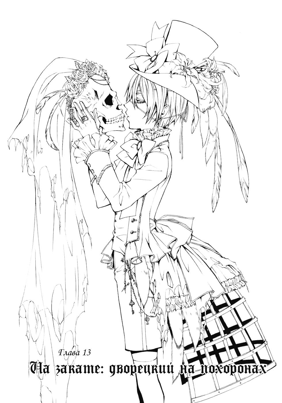 Раскраски по аниме темный дворецкий